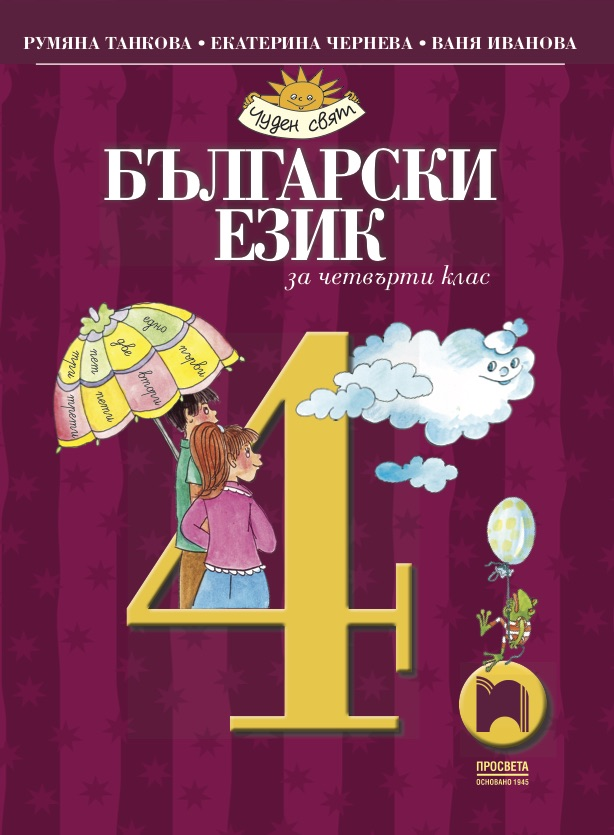 Bulgarian Language for the 4th Grade, the Wonderful World series